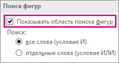 """Установите флажок """"Показывать область поиска фигур"""", чтобы в окне """"Фигуры"""" стала доступна вкладка """"Поиск""""."""