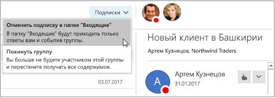 """Кнопка """"Подписаться"""" в заголовке групп в Outlook 2016"""