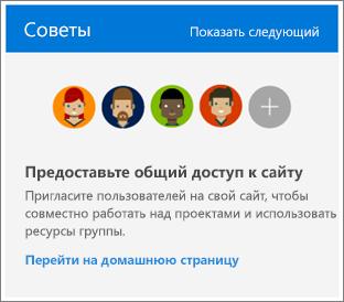 """Поле """"Советы"""" на странице """"Контент сайта"""""""