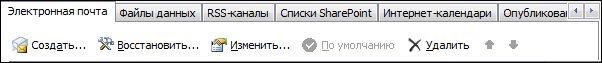 Добавление новой учетной записи в Outlook2010