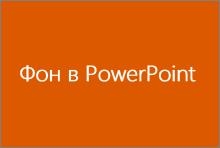 Фон в PowerPoint