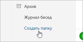 """Снимок экрана: кнопка """"Создать папку"""""""