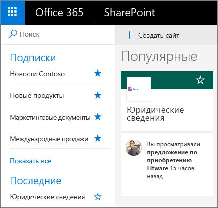 Снимок экрана: домашняя страница SharePoint в современном режиме