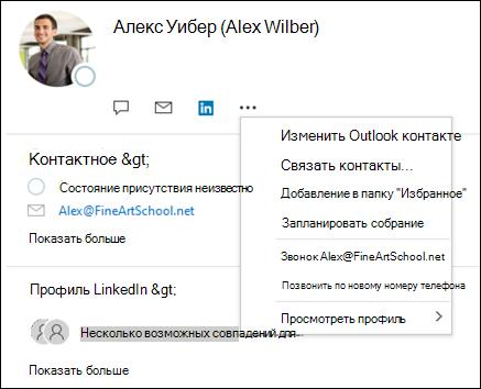 Выберите Связать контакты, чтобы обновить сведения из другой записи контакта.