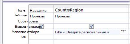 """Бланк запроса со следующим условием в столбце """"СтранаИлиРегион"""": Like """"*"""" & [Введите страну или регион:] & """"*"""""""