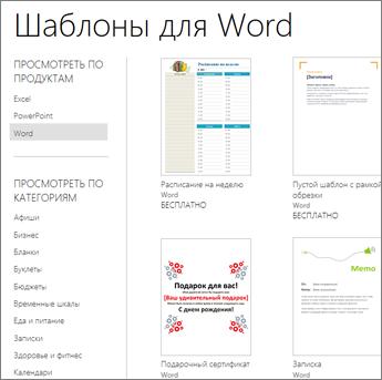 Шаблоны Word Online