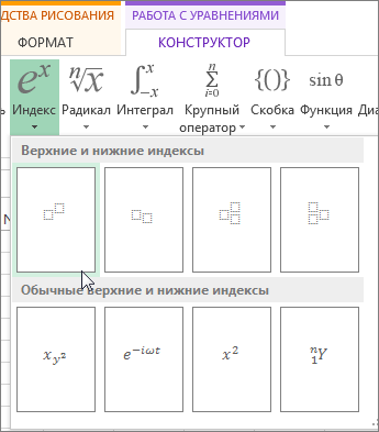 Кнопка ''Верхний индекс'' на панели инструментов уравнения