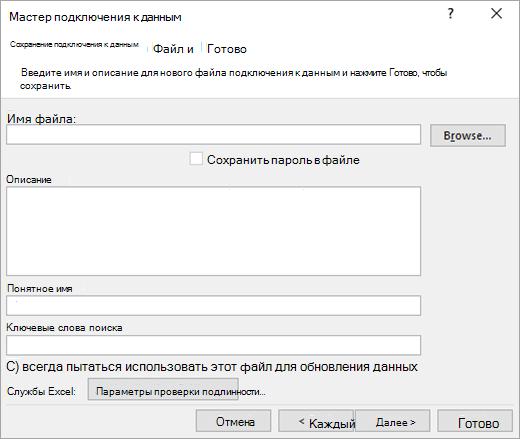 Экран мастера подключения данных 3