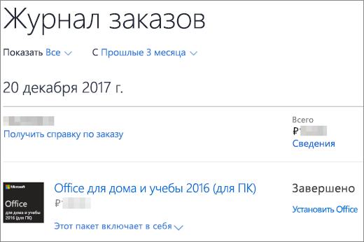 """Страница """"История заказов"""" в Microsoft Store"""