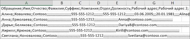 Пример CSV-файла, сохраненного в формате XLS.