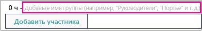 """Ввод названия группы над полем """"Добавить участника"""" на странице расписания в StaffHub"""