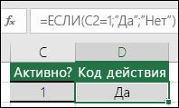 """Ячейка D2 содержит формулу =ЕСЛИ(C2=1;""""ДА"""";""""НЕТ"""")"""