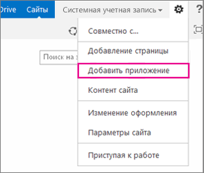 Добавление приложения (списка, библиотеки)