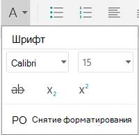Меню форматирования шрифта