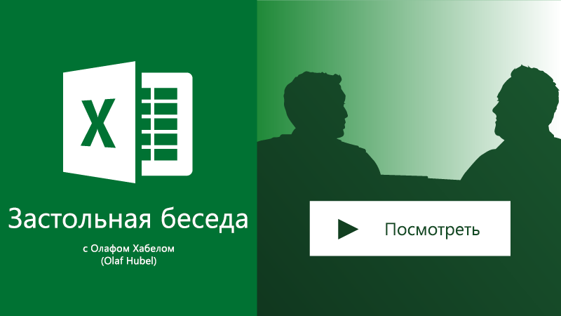 Два человека беседуют; застольная беседа об Excel