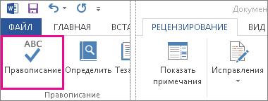 Команда 'Проверка правописания'