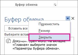 Закрытие буфера обмена в Word