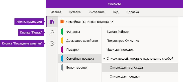Панель навигации в OneNote для Windows10