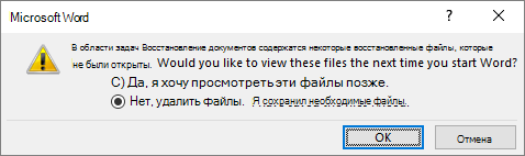 """Диалоговое окно """"сохранение восстановления документов"""""""
