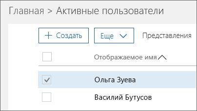 Выберите пользователя, которого нужно заблокировать