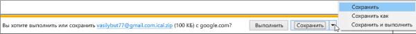 Выберите папку для сохранения экспортированного календаря Google.