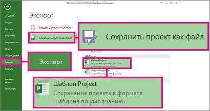 Сохранение проекта в качестве шаблона