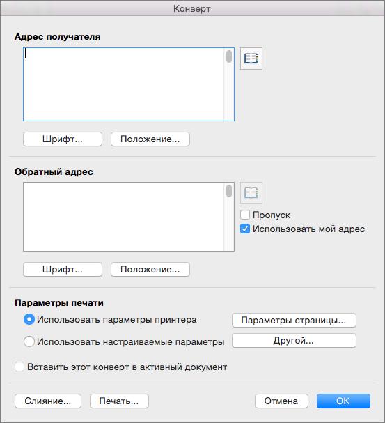"""Введите адреса и настройте стили и параметры в диалоговом окне """"Конверт""""."""