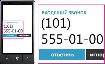 Снимок экрана. Номер телефона входящего вызова и кнопка ответа в Lync для мобильных клиентов