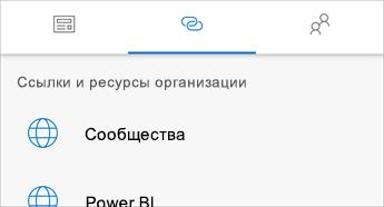 """Снимок экрана со вкладкой """"Ссылки"""""""