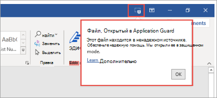 Отображение Application Guard