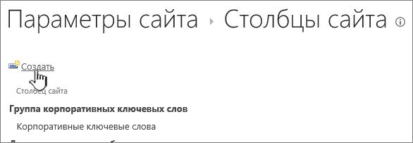 """Кнопка """"Создать"""" на странице """"Столбцы сайта"""""""