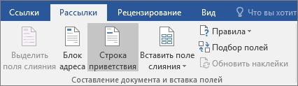 В рамках слияния почты Word на вкладке рассылки в группе рукописный ввод & Вставка полей нажмите кнопку Строка приветствия.