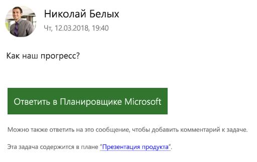 Снимок экрана: показан пример почтового сообщения, которое может быть получено в виде групп.