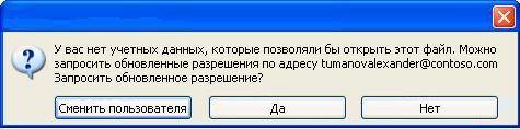 Диалоговое окно в Word с сообщением о том, что документ с органиченным доступом был перенаправлен пользователю, не имеющему соответствующих разрешений