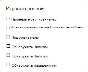 """Вы можете создать контрольный список, который можно распечатать или заполнять электронно, с помощью кнопки элемента управления содержимым """"флажок"""" на вкладке """"Разработчик"""" в Word."""