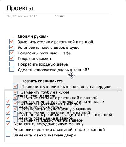 Поля заметок на странице в OneNote можно перемещать