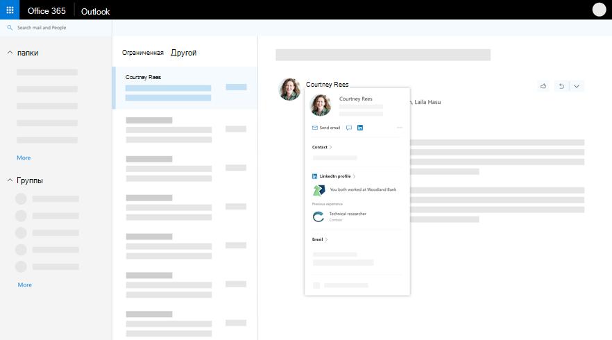 Карточка профиля в Outlook