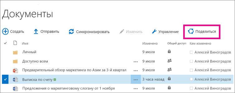 Совместное использование файлов в библиотеке сайта