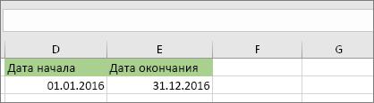 В ячейке D53 начальная дата 01.01.2016, в ячейке E53 конечная дата 12.31.2016