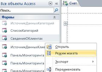Открытие веб-формы или отчета в режиме макета