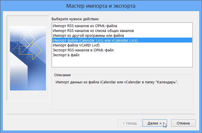 """Выберите пункт """"Импорт файла iCalendar или vCalendar""""."""