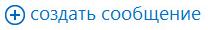 """Кнопка """"Создать сообщение"""" для почтовых ящиков сайта."""