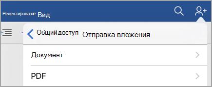 Выберите документ или PDF-ФАЙЛ
