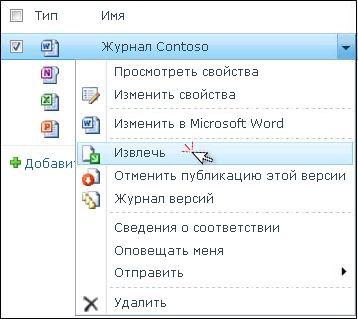 Раскрывающийся список для файла Word, выбранного в списке SharePoint. Выделена команда ''Извлечь''.