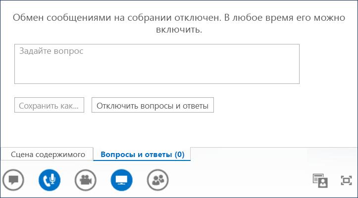 Снимок экрана, на котором показано окно вопросов и ответов выступающего