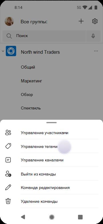 Управление тегами в Teams с помощью Android