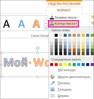 Как сделать прозрачные буквы в ворде и в презентации 8