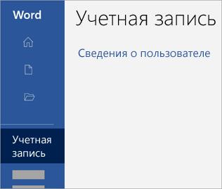 Снимок экрана: область учетной записи в приложении Office