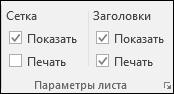 """""""Разметка страницы""""> """"Параметры листа""""> """"Печатать заголовки"""""""