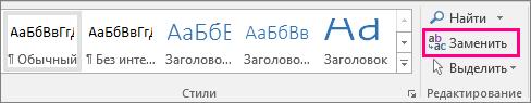 """На вкладке """"Главная"""" выделена команда """"Заменить""""."""